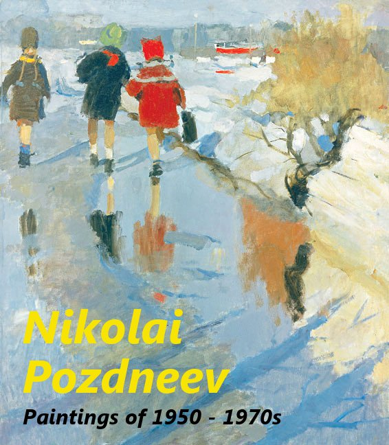 Nikolai Pozdneev. Paintings of 1950-1970s